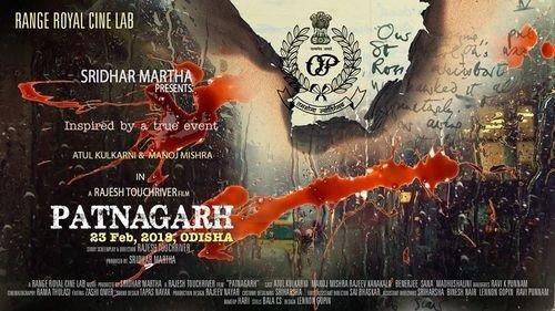 1-<p>Patnagarh</p><p><br></p>