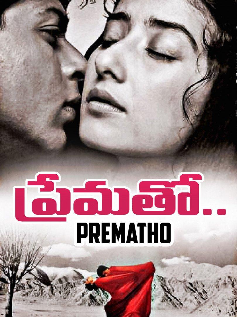Prematho-banner