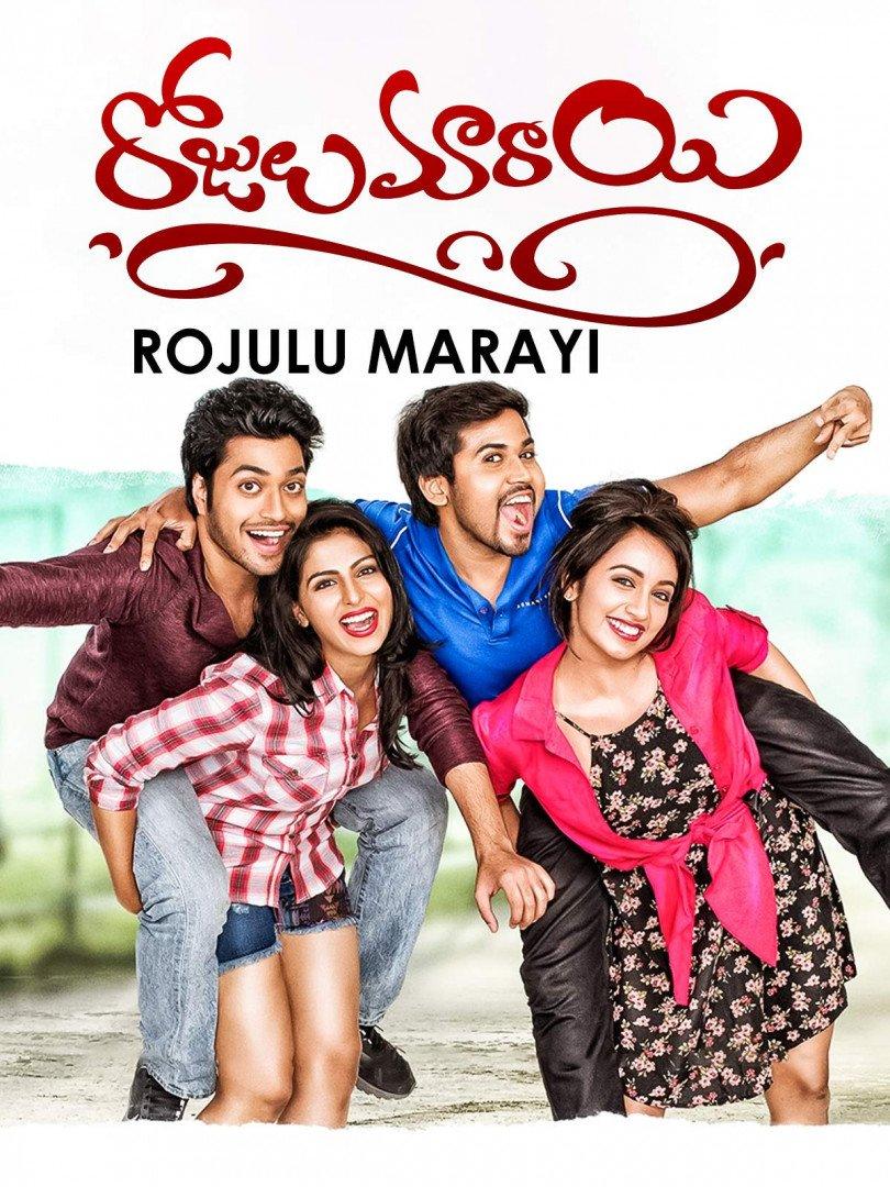 <p>Rojulu Marayi</p>-banner