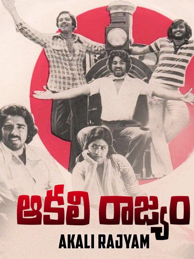 Aakali Rajyam-banner