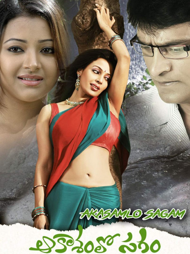 Aakasamlo Sagam-banner