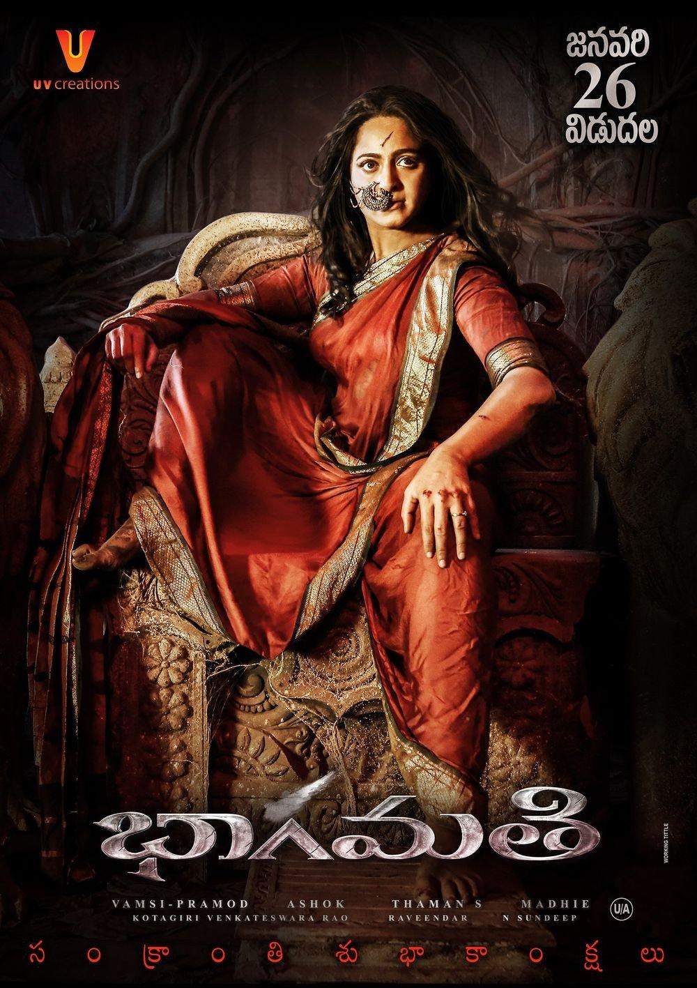 Bhaagamathie-banner