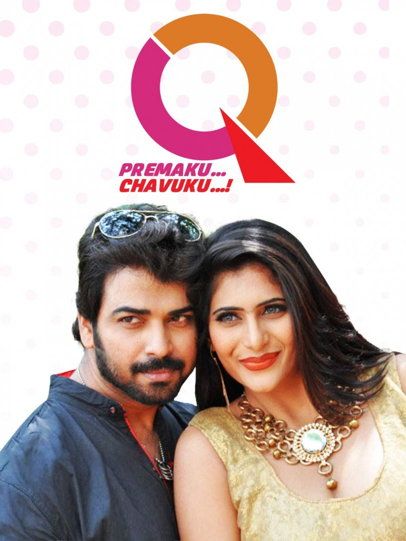Q Premaku Chavuku-banner