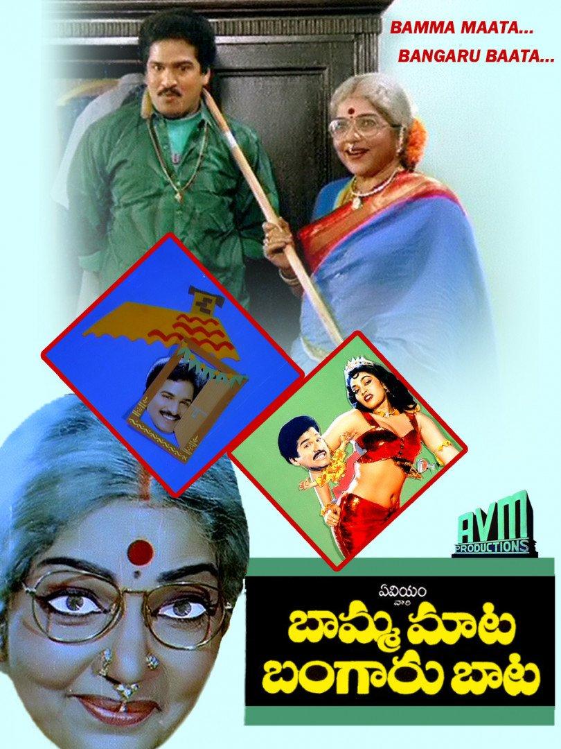 Bamma Maata Bangaru Baata-banner