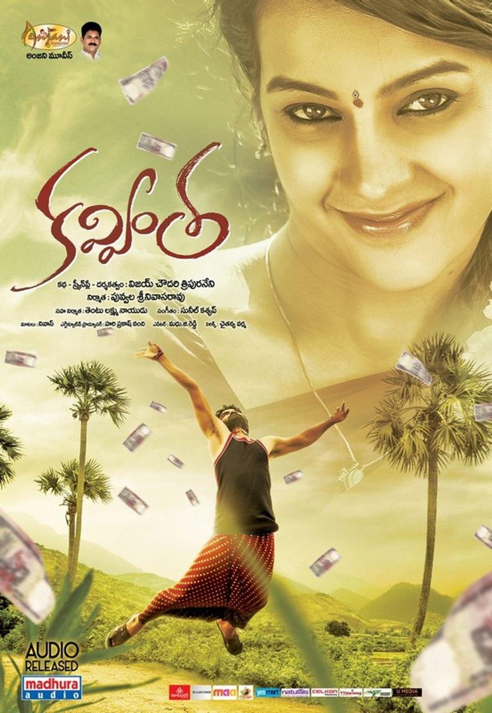 Kavvintha-banner