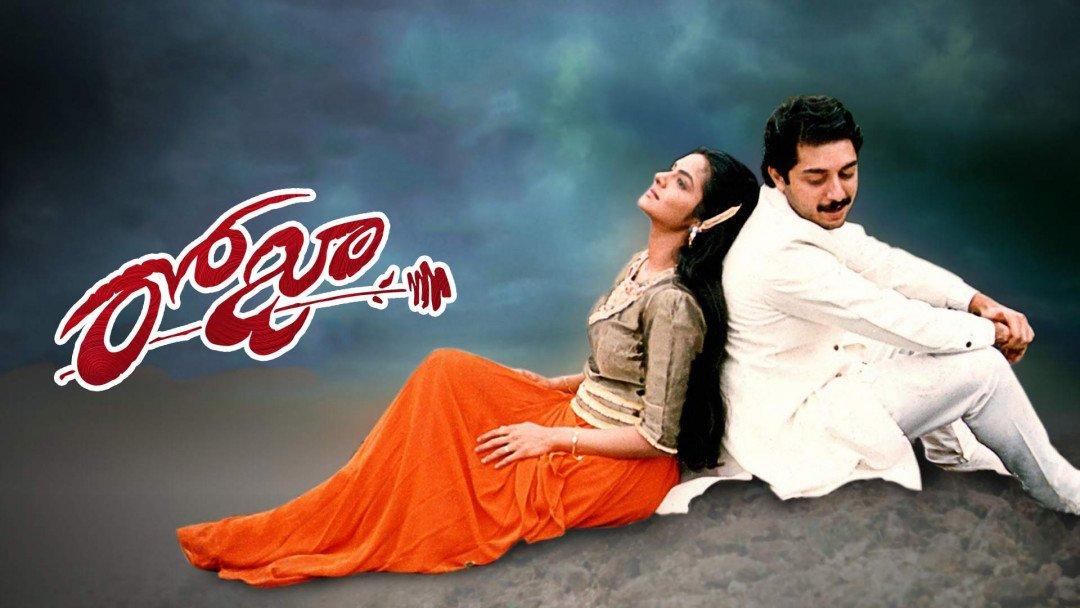 1-Roja (Telugu)
