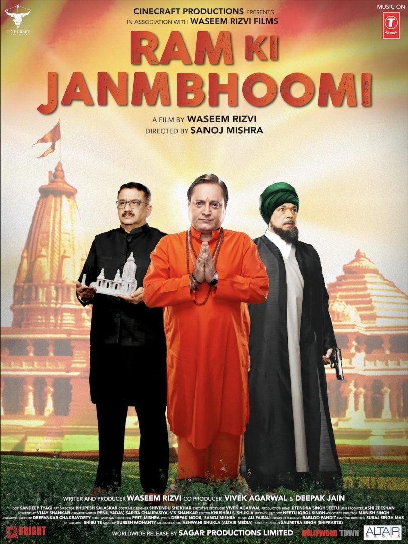 <h1><br></h1><p>Ram Ki Janmabhoomi</p>-banner