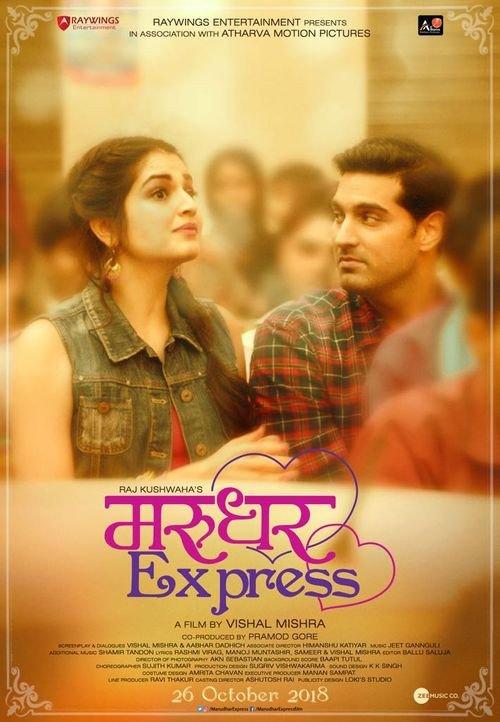 0-<p>Marudhar Express</p>