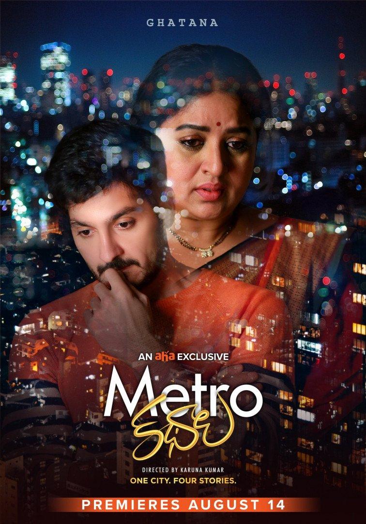 4-<p>Metro Kathalu</p>