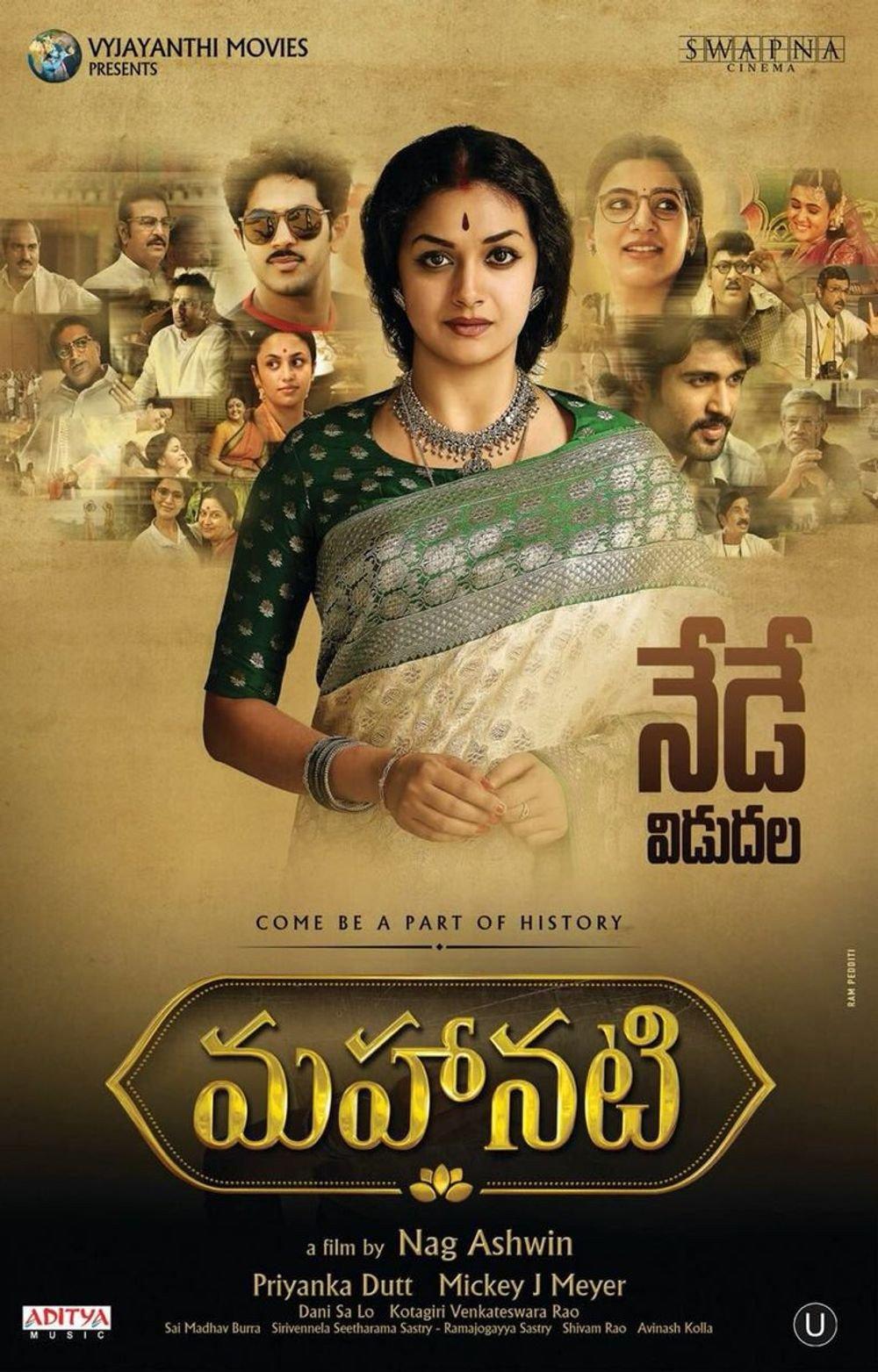 Mahanati (Telugu)-banner