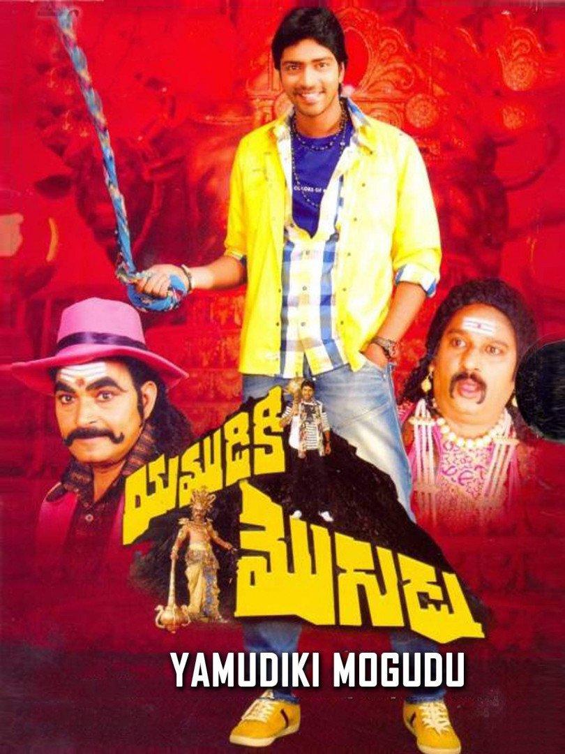 Yamudiki Mogudu (Allari Naresh)-banner