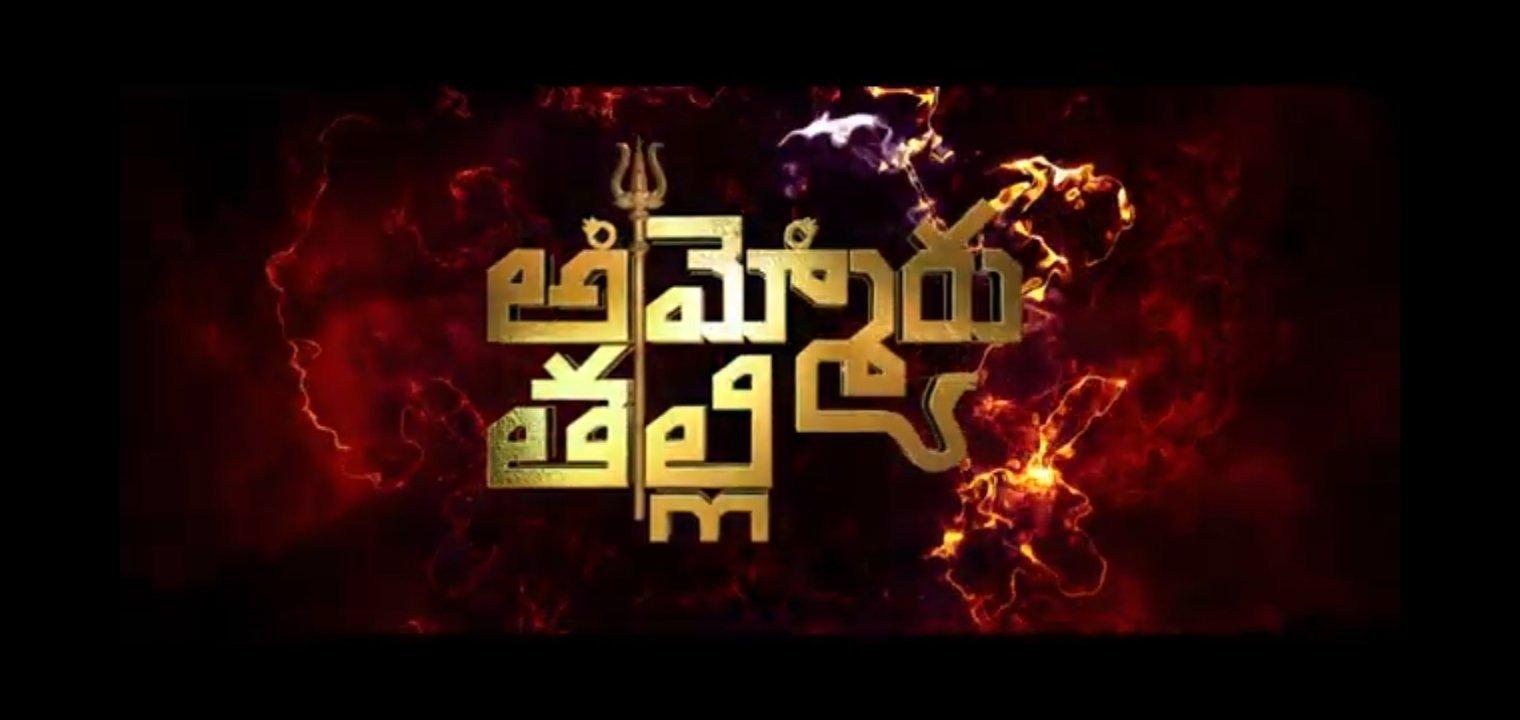 2-<p>Ammoru Thalli</p>