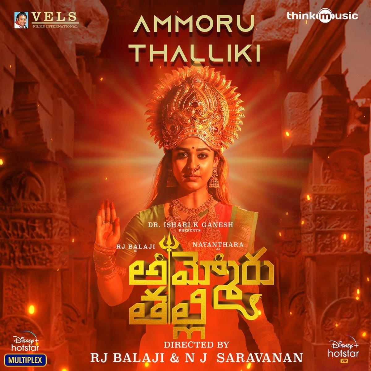 Ammoru Thalli Poster