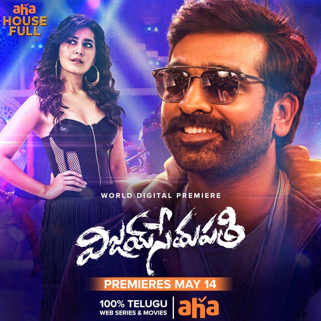 Vijay Sethupathi Review Poster