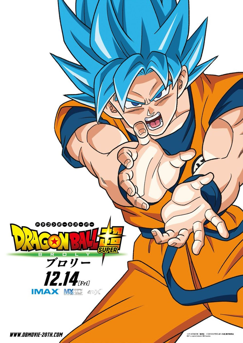 2-Dragon Ball Super: Broly