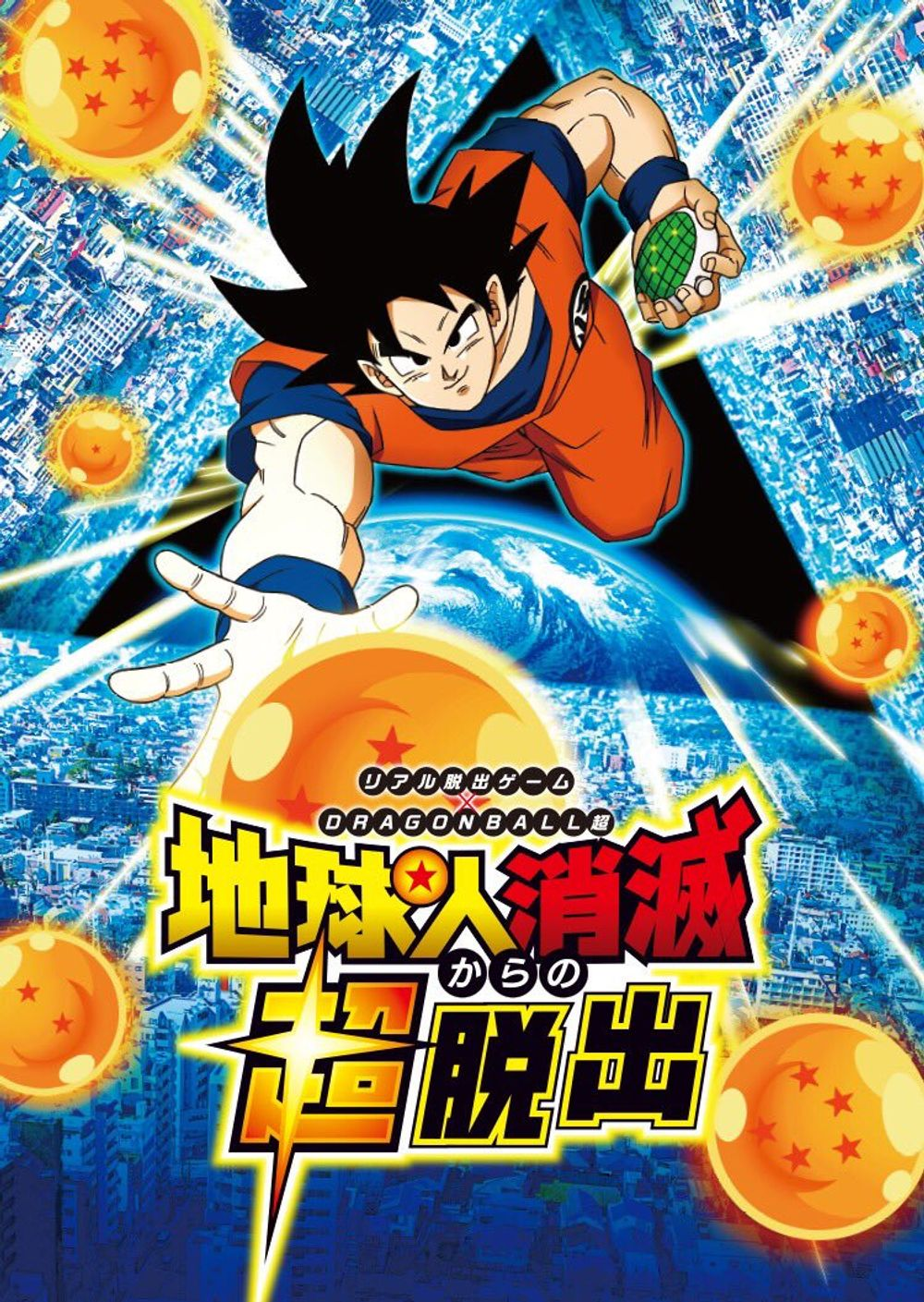3-Dragon Ball Super: Broly