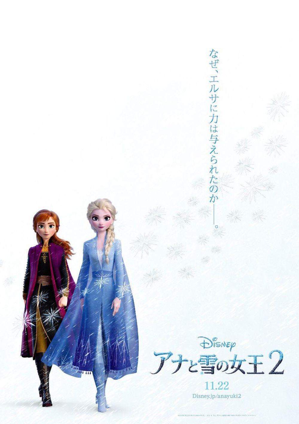 1-Frozen 2