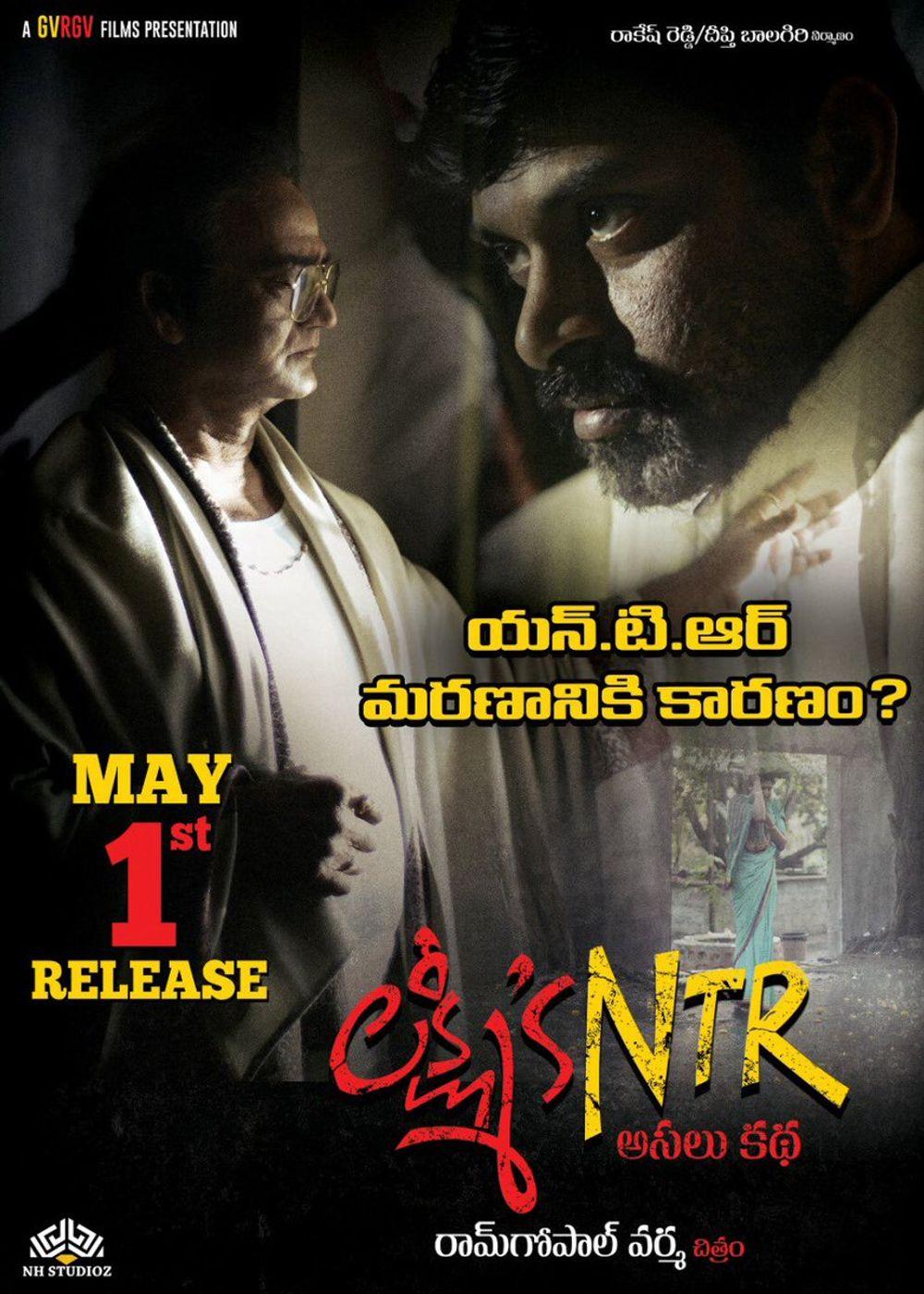 Lakshmi's NTR-banner