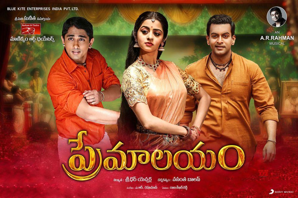 2-Premaalayam