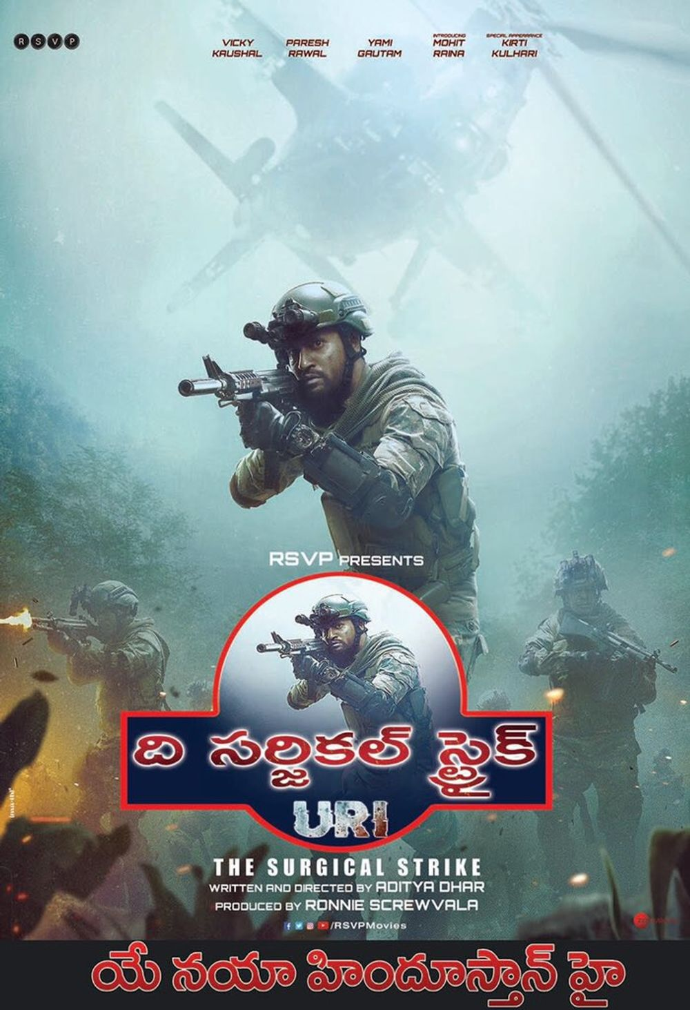 Uri The Surgical Strike-banner