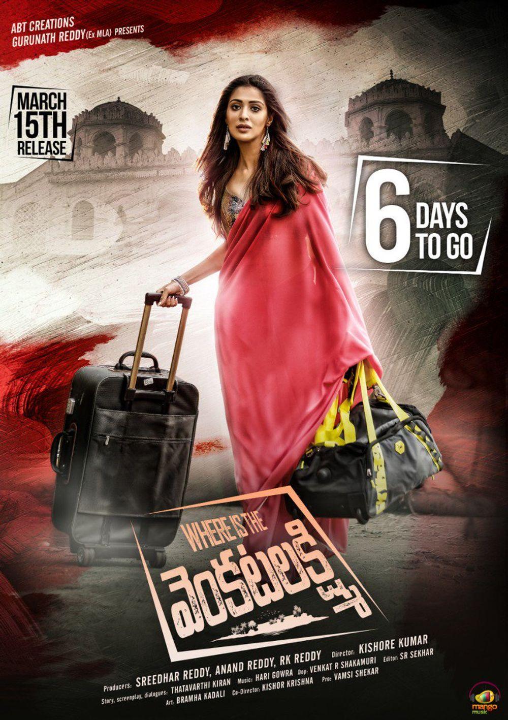 4-Where Is The Venkatalakshmi