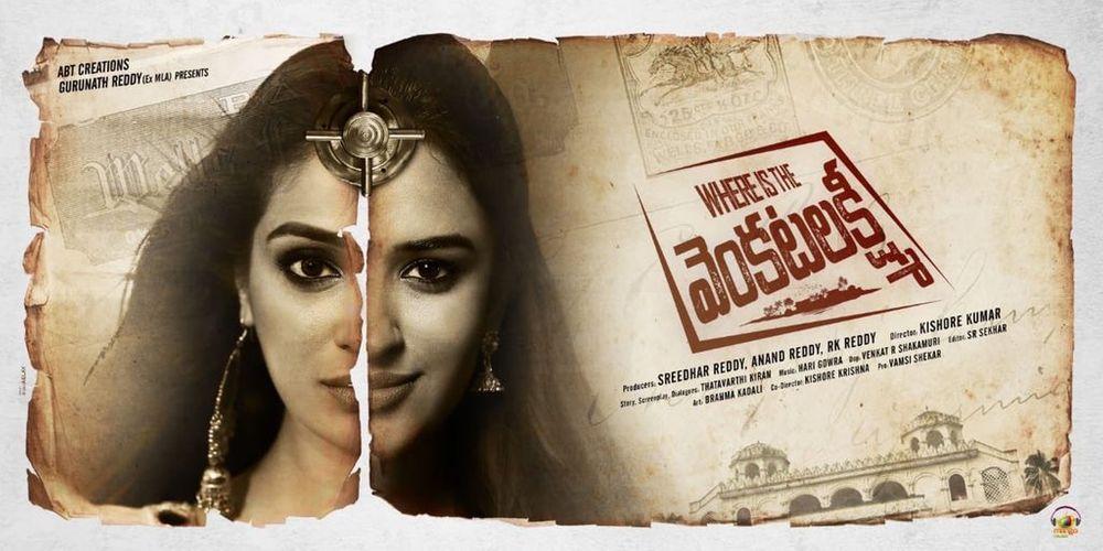 1-Where Is The Venkatalakshmi