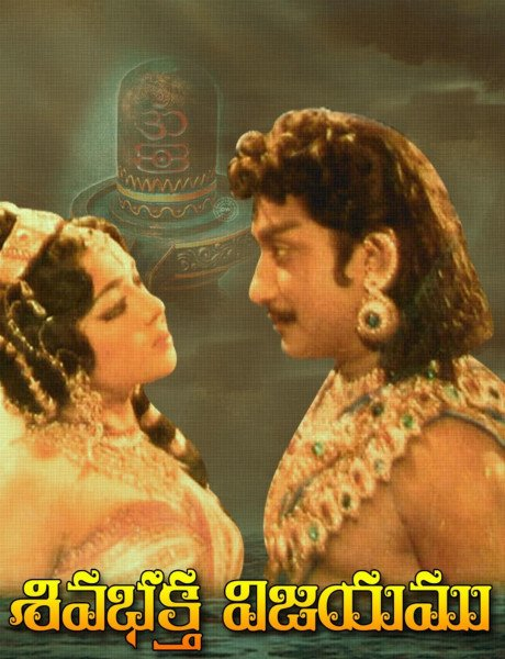 Shivaji Ganesan image