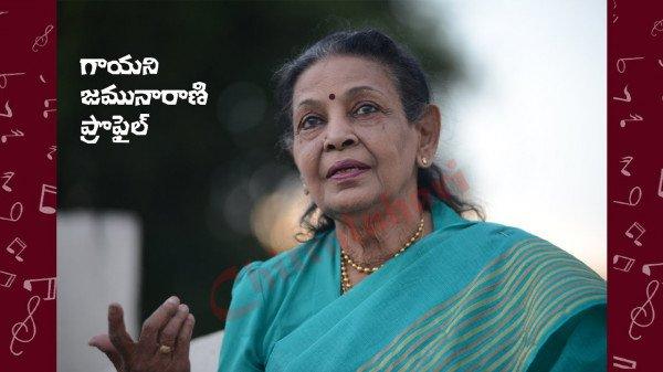 Jamuna Rani image