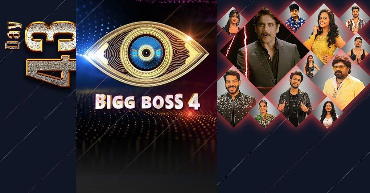 Bigg boss Telugu Season 4 Images-15