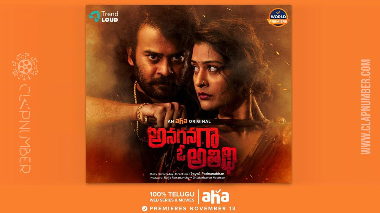 check-out-the-first-look-poster-of-anaganaga-o-athidi-image
