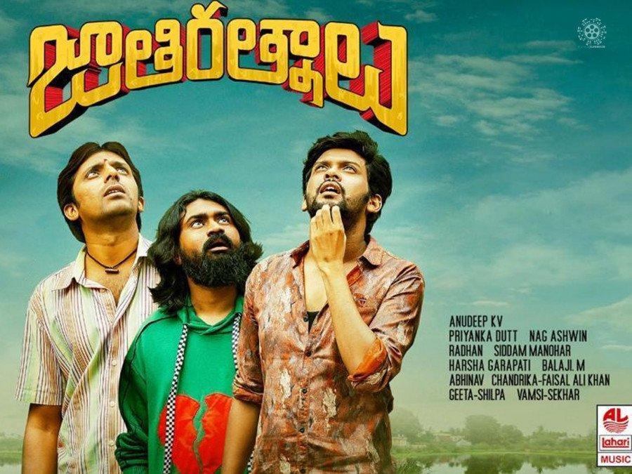 super-funny-trailer-of-jathi-ratnalu-image