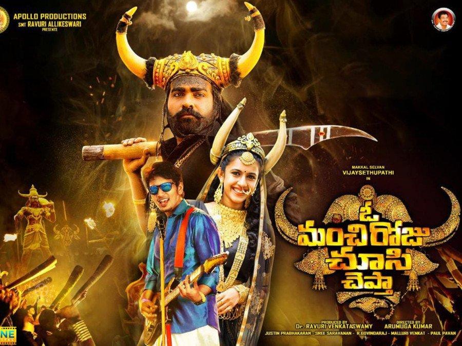 niharikas-tamil-debut-to-release-in-telugu-as-o-manchi-roju-chusi-chepta-image
