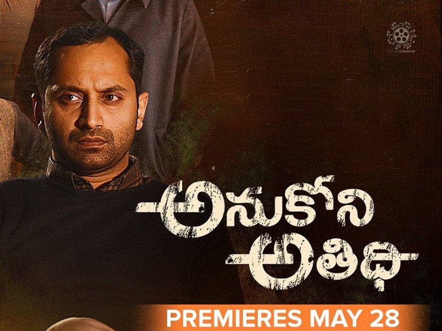 trailer-release-anukoni-athidhi-brings-us-excellent-performances-by-sai-pallavi-and-fahadh-faasil-image