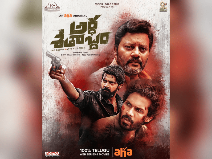 trailer-release-rawindra-pulles-artha-shathabdham-is-a-dystopian-action-film-image