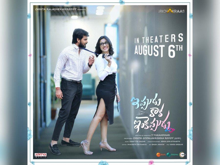 trailer-release-ippudu-kaaka-inkeppudu-is-a-drama-and-romance-film-image
