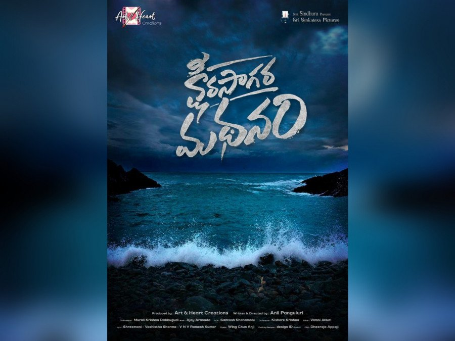 trailer-release-ksheera-sagara-madhanam-is-a-love-story-with-a-mix-of-drama-image