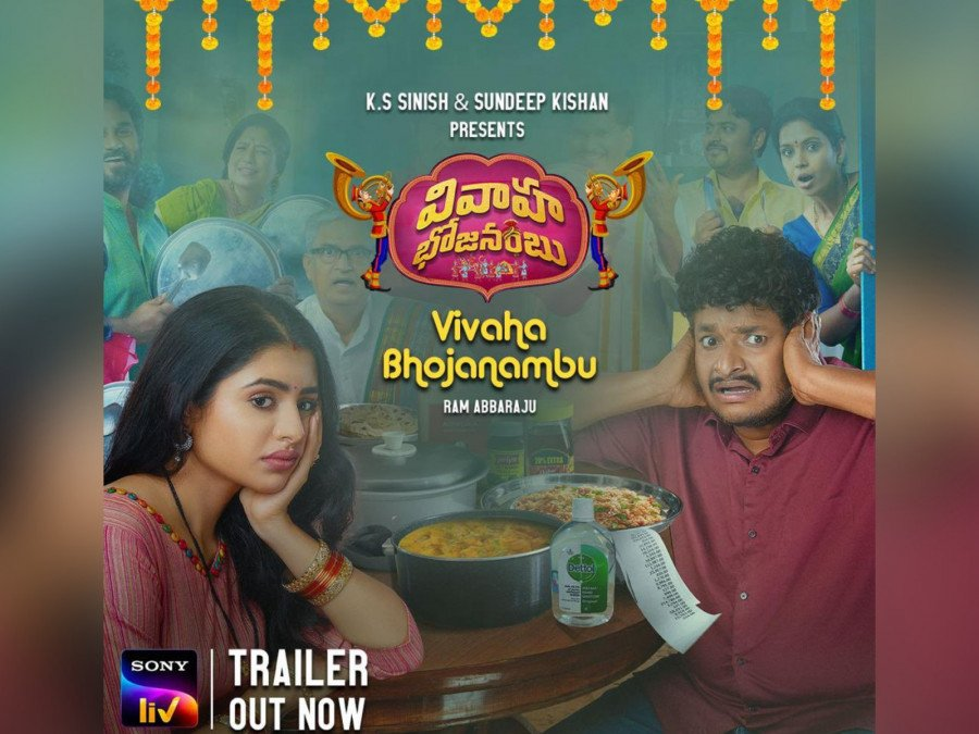 trailer-release-vivaha-bhojanambu-is-inspired-by-true-incidents-image