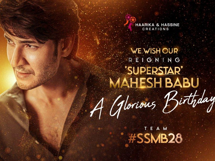 mahesh-babu-trivikram-srinivas-haarika-and-hassine-creations-cast-and-crew-announced-image