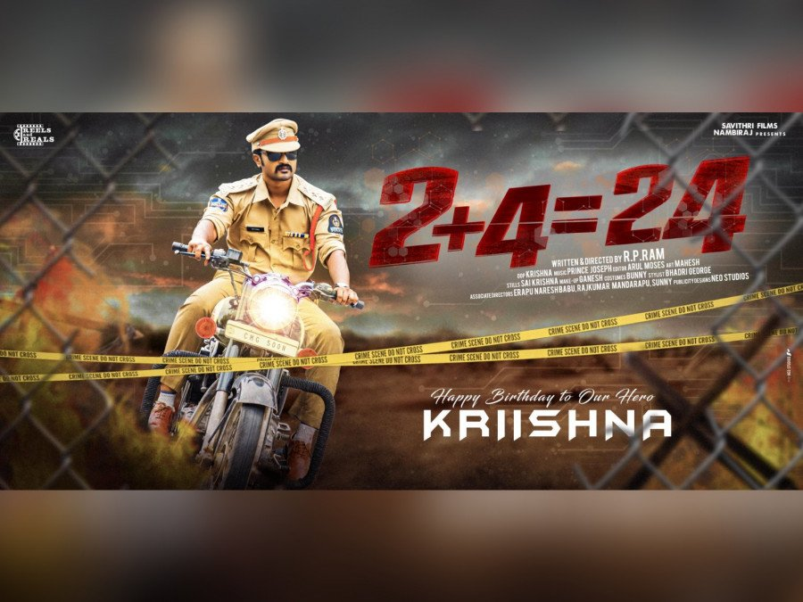 2-4-24-first-look-released-on-the-occasion-kriishnas-birthday-image