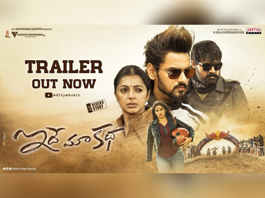 a-road-journey-movie-idhe-maa-katha-trailer-out-image
