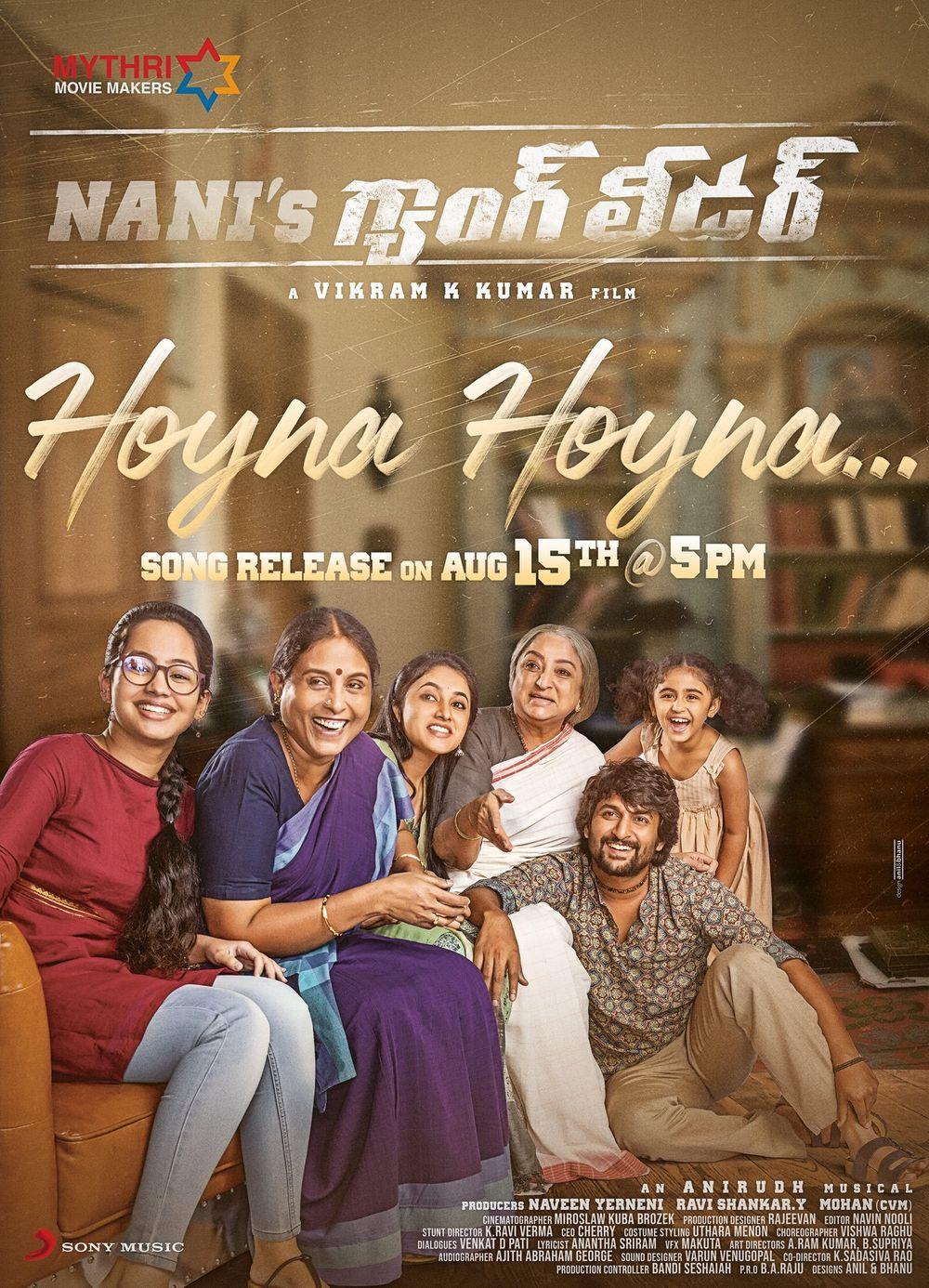 Nani Ghanta